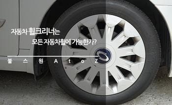 불스원 자동차 휠크리너는 모든 자동차휠에 가능한가?