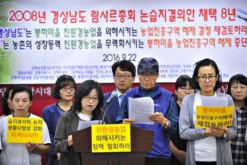 봉하마을 친환경농업지키기 경남시민사회단체 공동 기자회견