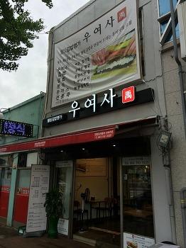 [순천 / 김밥] 웰빙김밥명가 우여사