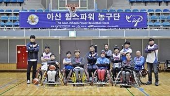 삼성전자 온양캠퍼스의 든든한 지원을 받고 있는 휠스파워장애인농구단