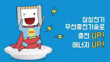[생생뉴스] 선으로부터 자유! 삼성전기 무선 충전 기술로 충전  UP! 에너지 UP!