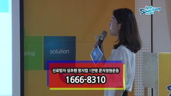 16회 환자샤우팅카페_ '진료 빙자 성추행 방지법 제정 및 유명무실한 야간 당직의료인제도'