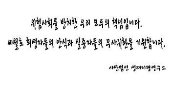 세월호 희생자들의 안식과 실종자들의 무사기환을 기원합니다.