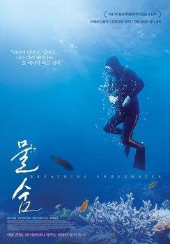 <물숨> 상영일정 & 인디토크(GV) _10월 24일 종영