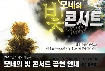 2016년 토마토 시즌 4'모네의 빛 콘서트'공연안내