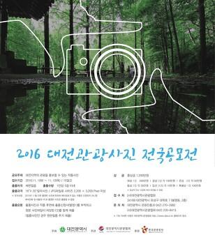 2016 대전관광사진 전국공모전 안내(11.1-11.10)