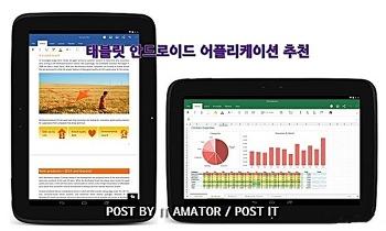 태블릿PC 활용법 <안드로이드 태블릿 어플 추천>