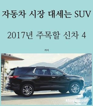 자동차 시장 대세는 SUV! 2017년 주목할 신차 4