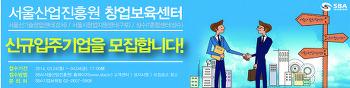 서울산업통상진흥원 창업보육센터 2014년 입주기업 모집