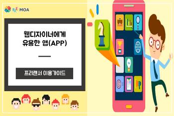 [디자인] 웹디자이너에게 유용한 앱(APP)8
