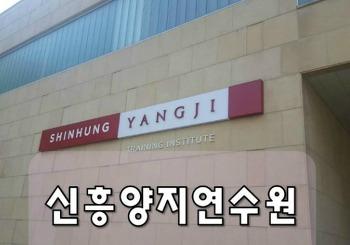 워크샾 장소추천 - 신흥양지연수원