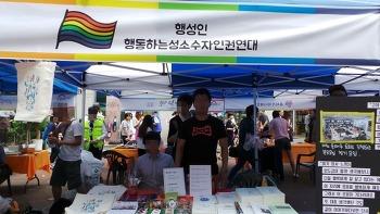 제7회 대구퀴어문화축제 '혐오냠냠' 후기