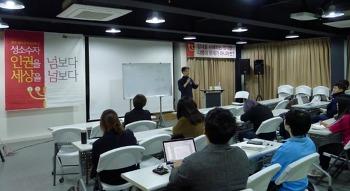 2015 성소수자 인권학교 3강 후기