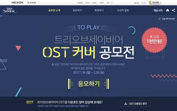 넥슨 ( Nexon ) - 트리오브세이비어 OST 커버 공모전 ( 2017년 2월 28일 마감 )