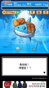 [살아남아라 개복치] 오대양 제패