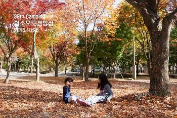 [38th Camping] 10월의 어느 멋진 캠핑_합소오토캠핑장