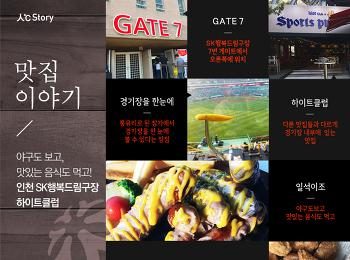 야구도 보고, 맛있는 음식도 먹고! 인천 SK행복드림구장 하이트클럽