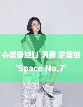 슈콤마보니 스페이스 No.7 커플운동화 구매 후기!!