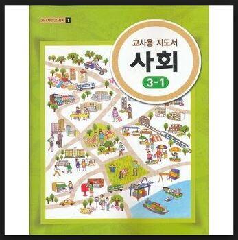 2009 개정교육과정 초등학교 교사용 지도서 및 초등학교 교과서 원문