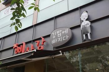 4부..충격!월매출1억 김밥집 많은 문제점 발견하다..