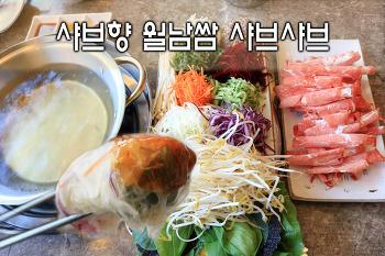 성남 샤브샤브맛집 샤브향 점심특선 7천원!