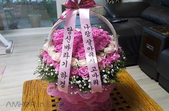 [행복한 꽃배달] 당신 바라기가 보내는 꽃바구니 선물