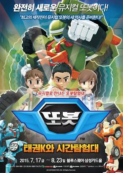 """2015 7 17 ~ 2015 8 23 뮤지컬 """"또봇"""" - 태권K와 시간 탐험대"""