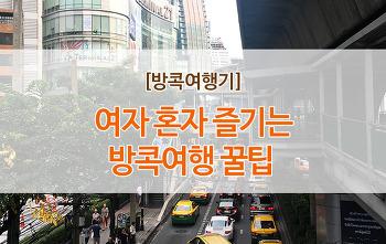 [방콕여행] 여자혼자즐기는 방콕여행 꿀팁 #방콕휴가 #직장인여행 #여자혼자여행 #방콕여행팁