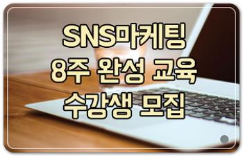 SNS전문가를 꿈꾸는 SNS마케팅 8주완성 교육