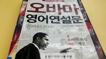 최고의 명문장을 배우는 오바마 영어연설문 2004-2008 - 이유진,이영환,이송훈 지음