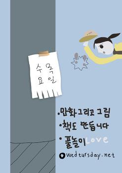 [웹툰] 숭숭1화 - 반벌거숭이여자사람숭숭