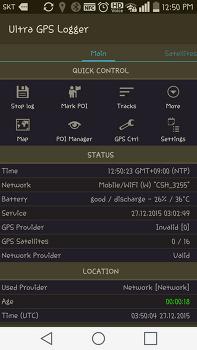 """나의 흔적을 기록한다. """"Ultra GPS Logger"""" 안드로이드 어플"""