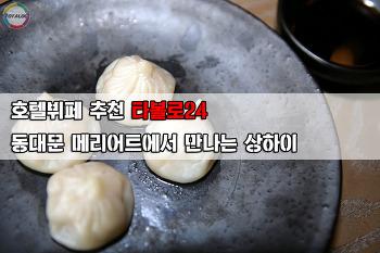 호텔뷔페추천 타볼로24(tavolo24) 점심, 동대문 메리어트에서 만나는 상하이