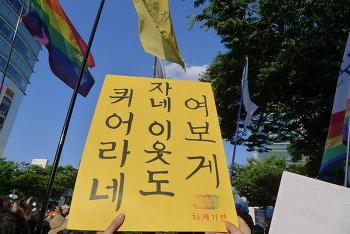"""""""이상한 사람들 천지네"""" - 대구퀴어문화축제 후기"""