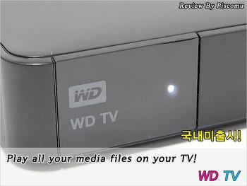 다양한 컨텐츠 제공의 미디어 플레이어! - WD TV
