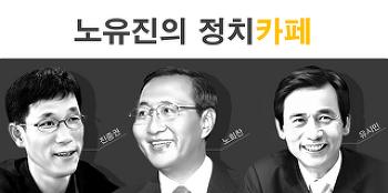 [팟캐스트]노유진의 정치카페 87편(1부) - 꿀먹은 청와대와 사드