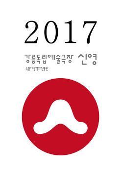 2017년 개봉 라인업