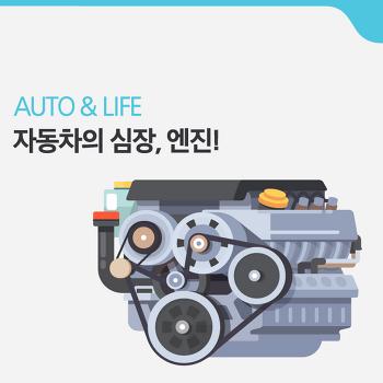 자동차의 심장, 엔진의 발자취 [AUTO & LIFE]