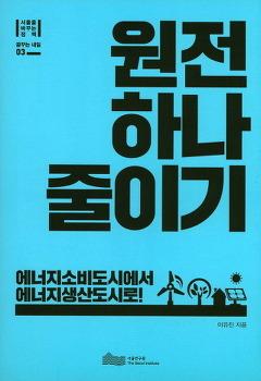 서울이 줄인 원전 하나, 탈핵한국 초석된다!
