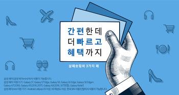 삼성페이 삼페숏핑 인증 해시태그 이벤트 진행 중
