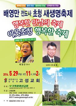 [5월 29일] 배영만 전도사 초청 새생명축제 - 고성교회