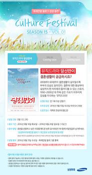 [컬쳐페스티벌 Season15] 친숙한 음악과 친근한 이야기, 뮤직드라마 <당신만이> 초대 이벤트