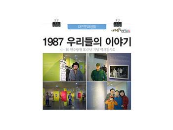 1987 우리들의 이야기! 6·10 민주항쟁 30주년 기념 전시