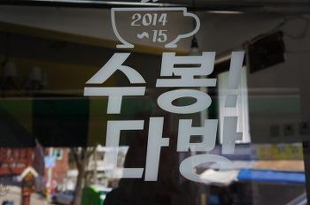 인천의 무중력공간 - 수봉다방과 숭의시장