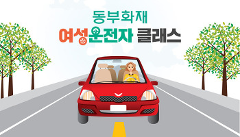 [모집중] 동부화재, 여성 초보운전자를 위한 여성운전자 클래스 참여자 모집!