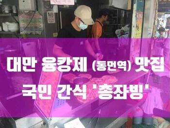 [대만여행] 융캉제 맛집 대만 국민 간식!?