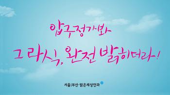 서울부산 라식수술가격 만족스러운 혜택