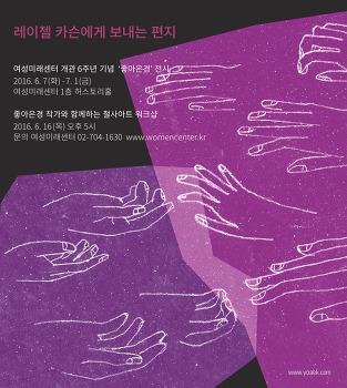 여성미래센터 개관 6주년 기념 '좋아은경' 전시