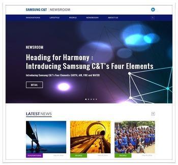 """삼성물산 영문블로그 """"Samsung C&T Newsroom"""" 오픈"""