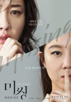 엄지원과 공효진이 만난 <미씽: 사라진 여자>가 특별한 이유
